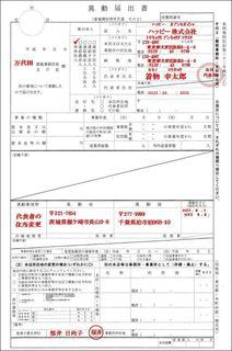 代表者住所変更【記入例】異動届出書(都税事務所).JPG